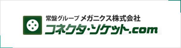 コネクタ・ソケット.com