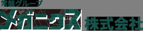 コネクタ・ソケットの販売カスタムを手がける「メガニクス」のWebサイトです。